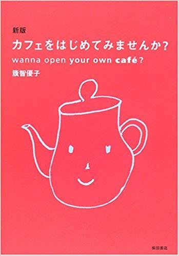 カフェをはじめてみませんか